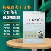 乡土中国 整本书阅读与检测(统编语文教科书整本书阅读丛书)