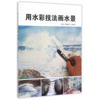用水彩技法画水景-W 9787532296880