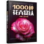 1000种花卉赏认大图册:全新升级版(汉竹)
