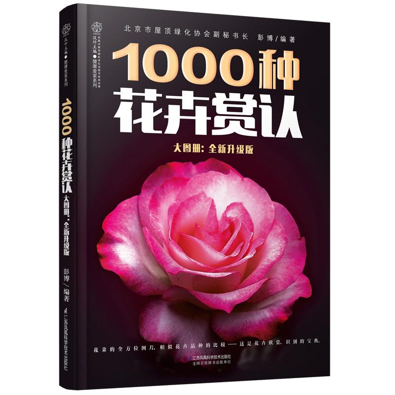 1000种花卉赏认大图册:全新升级版(汉竹)集看花、识花、赏花、认花于一体。涵盖1000种花卉,包括插花常用花卉、城市花卉和野花等,花卉图片更加精美、清晰,利于识别。