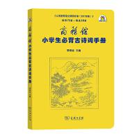 商务馆小学生必背古诗词手册(商务馆学生系列手册)