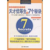 【二手书8成新】天才优生的7个秘诀 陈宝林,王擎天 海豚出版社