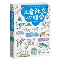 儿童社交心理学 育儿书籍儿童心理学教育孩子的书 亲子教育如何说孩子才会听 儿童行为社交训练家庭教育书籍