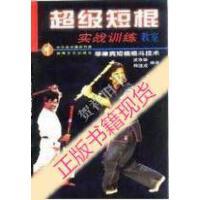 【二手旧书9成新】超级短棍实战训练教室 菲律宾短棍格斗技术_武争雄,释道成