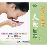 【二手书旧书9成新】美从自然来天然面膜 刘青 北京理工大学出版社 9787564010997