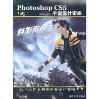 [95新正版二手旧书] Photoshop CS5平面设计密函(配光盘)