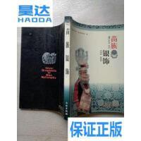 [二手旧书9成新]苗族银饰 /李黔滨主编 文物出版社