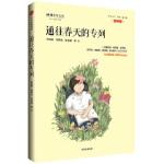 《通往春天的专列》,毕淑敏 刘保法 张玉清等,中信出版社,9787508697963