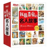 新东方 我最喜爱的名人故事(全23册,中文版)