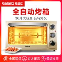 格兰仕1530X-H7S电烤箱30L家用旋转烤叉烤箱烘焙 3D弧形内胆 发蓝不锈钢管