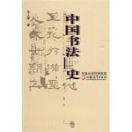 【RM】中国书法史:两汉卷 华人德 江苏教育出版社 9787534391507