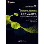 如何评估培训效果――追踪六个关键因素的实用指南,菲利普斯(Phillips,J.J.),张少林,李洁,北京大学出版社,