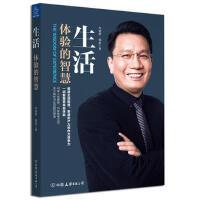 【正版二手书9成新左右】生活:体验的智慧 车建新 钱�f 中国友谊出版公司