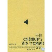 韦伯《新教伦理与资本主义精神》导读 顾忠华 广西师范大学出版社 9787563352760