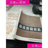 【二手旧书九成新】晶体管收音机 /无线电与电视编辑部 上海科学?