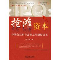 资本的时代系列―抢滩资本――中国创业板与主板上市通俗读本