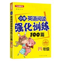 小学英语阅读强化训练100篇(4年级)