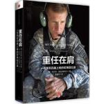 重任在肩,Stanley Mcchrystal,中信出版社【质量保障放心购买】