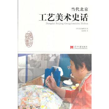 当代北京工艺美术史话