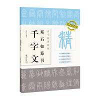 百字精讲精练 邓石如篆书千字文