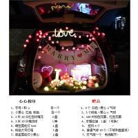 汽车后备箱惊喜车尾箱求婚布置创意用品生日道具表白神器浪漫场景