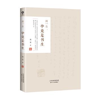 周一良:毕竟是书生,周一良,天津人民出版社,9787201101415 【请买家务必注意定价和售价的关系。部分商品售价高于详情的定价,定价即书上标价,售价是买家支付的价格!】