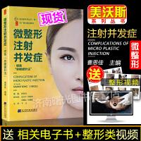 微整形注射并发症续集 皮肤美容学 整形美容技术书 医疗美容皮肤科学 曹思佳微整形注射美容书籍全套 微整形注射并发症