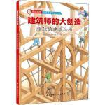 错位的建筑结构【新华书店 选购无忧】