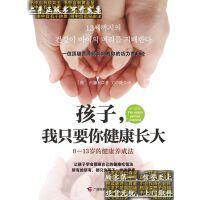 【二手旧书9成新】孩子,我只要你健康长大 /(韩)吕�⒗� 著 广西科技