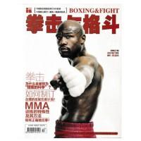 【2021年7月现货】拳击与格斗杂志2021年7月总第467期 MMA训练的特殊性及其方法如何正确地出拳拳击甜蜜的科学中