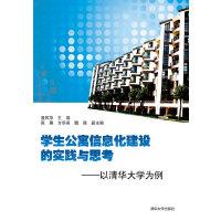 学生公寓信息化建设的实践与思考――以清华大学为例(仅适用PC阅读)