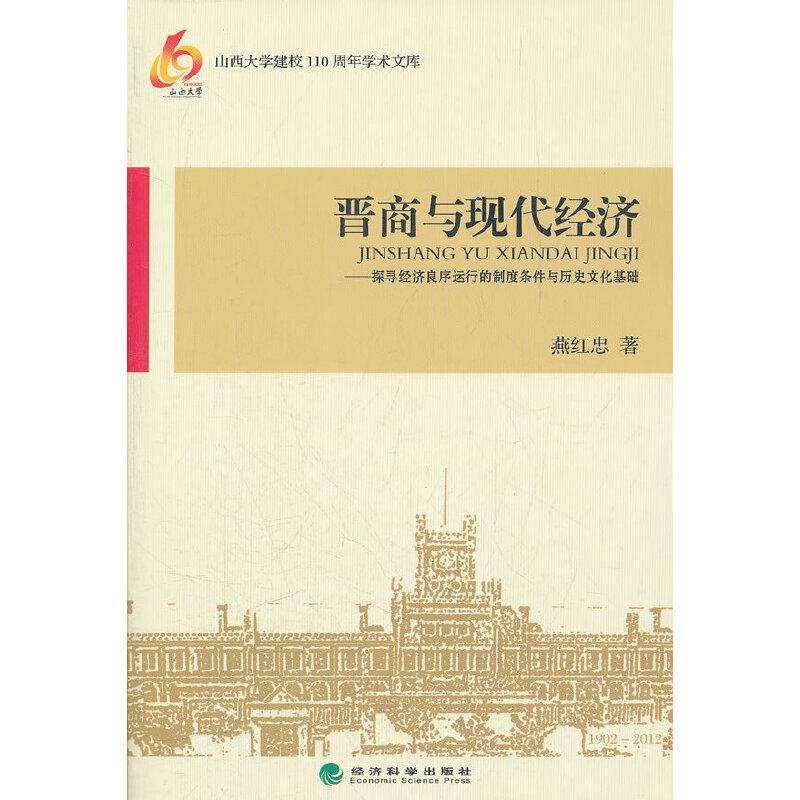 晋商与现代经济--探寻经济良序运行的制度条件与历史文化基础