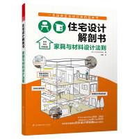住宅设计解剖书 家具与材料设计法则(一本出卖日本设计界的日本书!住宅解剖全面升级! 真实案例, 设计巧思全公开! 平立