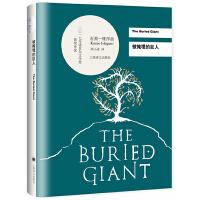 被掩埋的巨人(2017年诺贝尔文学奖获得者石黑一雄作品)(荣获2017年度大众喜爱的50种图书)