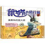 鼠爷爷的旅行箱:莫斯科的鼠大师(精装)