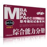 CBS-2019MBA MPA MPAcc联考模拟试卷系列 综合能力分册 第17版:MBA MPA MPAcc联考模拟