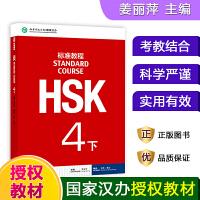 HSK标准教程(附光盘4下)