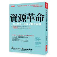 【台版】�Y源革命:如何抓住一百年�砩�C 中文繁体