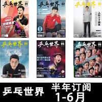 【2021年1+2+3+4+5+6月 共六册现货】 计入销量 乒乓世界杂志2021年1-2-3-4-5-6月 共6本 体