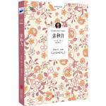亲和力 [德]歌德,高中甫 北京联合出版公司 9787550285644