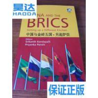 [二手旧书9成新]中国与金砖五国-另起炉灶 /不详 不详