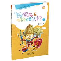 卡布奇诺趣多多系列――酸菜大王在豆豆国冒出来了1,王蕾,北京少年儿童出版社,9787530152935
