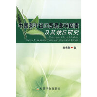 中国茶叶出口贸易影响因素及其效应研究 许咏梅 中国农业出版社