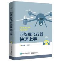 四旋翼飞行器快速上手 陈志旺 电子工业出版社