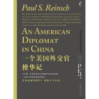 一个美国外交官使华记(百年前一个美国外交官亲历的中国共和实验) (美)芮恩施,李抱宏,盛震溯 文化艺术出版社 9787