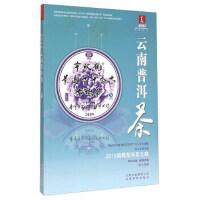 云南普洱茶 春(2015) 云南科技出版社 云南科技出版社 9787541691768
