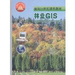 林业GIS(地理信息系统技术在林业中的应用)