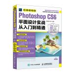 Photoshop CS6平面设计实战从入门到精通 经典畅销版