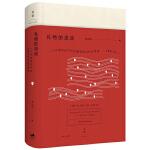 礼物的流动 阎云翔 著 成名之作 一个村庄 另作/私人生活的变革 社会学 互惠原则 社会网络 正版图书籍 上海人民出版