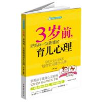 【正版二手书9成新左右】智慧父母自修书系:3岁前,好妈妈要懂的育儿心理 木紫 中国妇女出版社